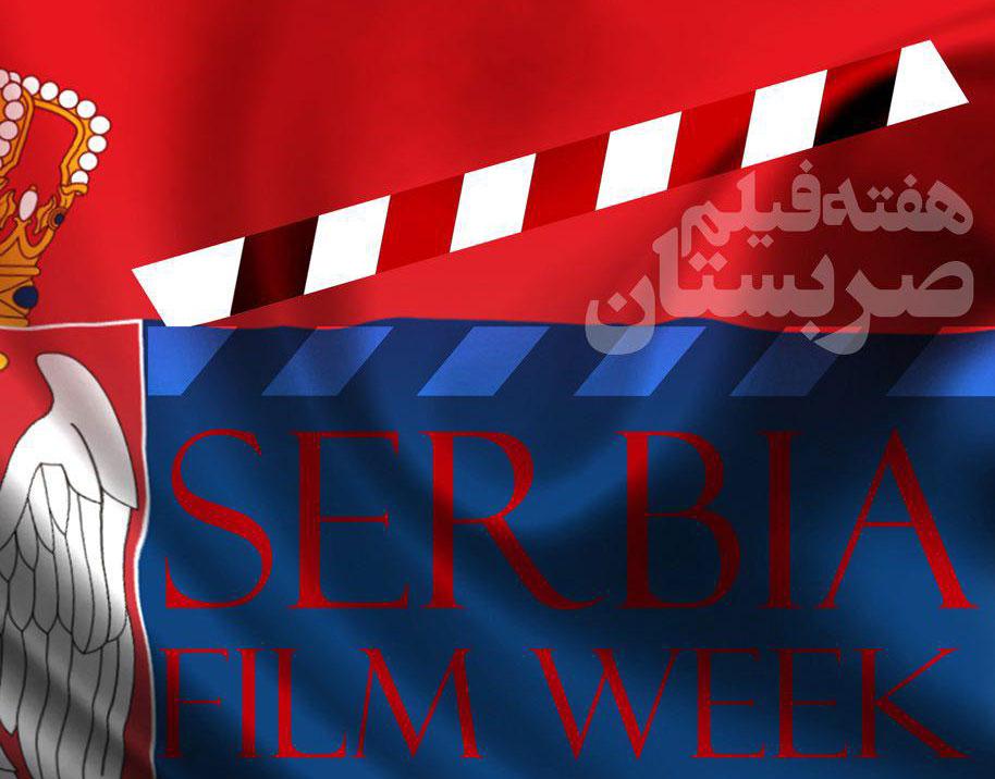serbia-film