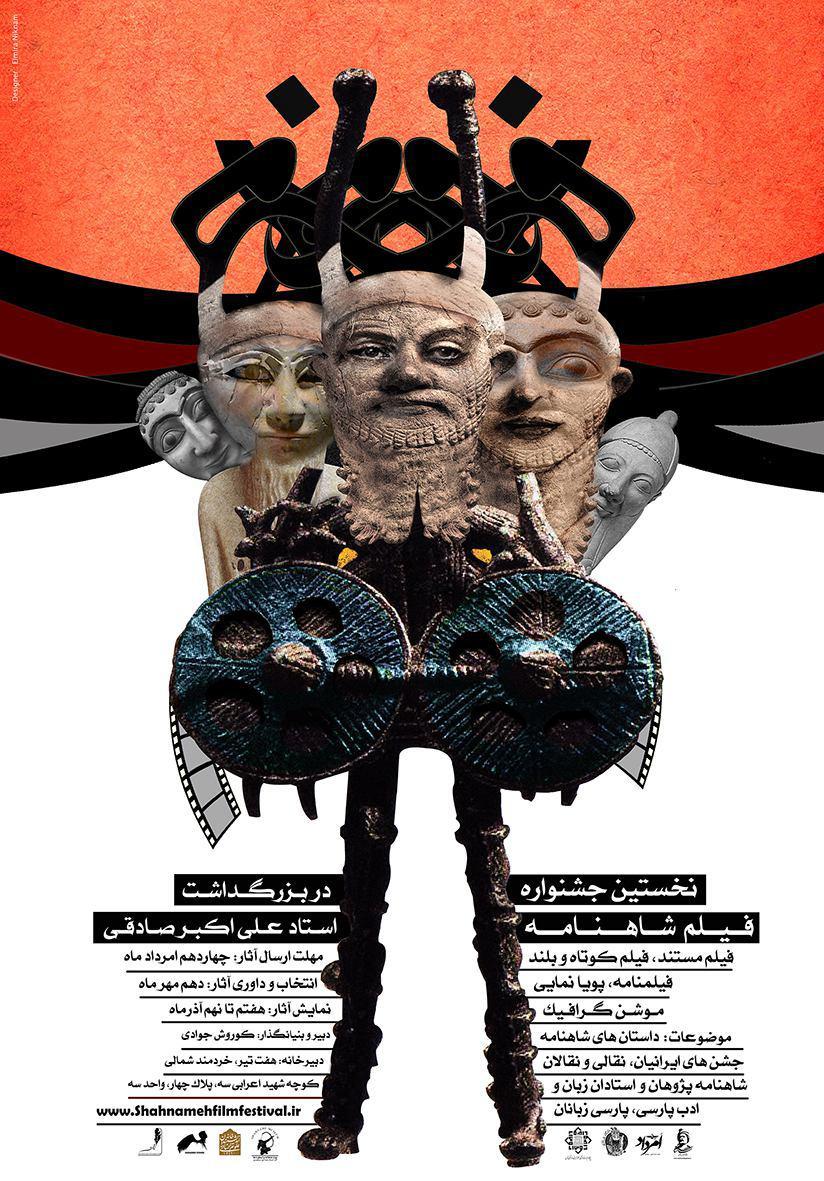shahnameh fest poster