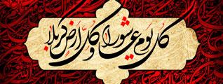 عاشورا و تاسوعای حسینی