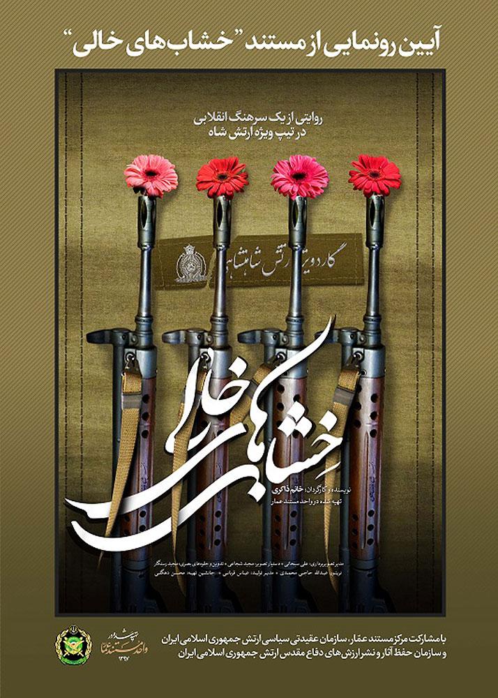 kheshabhaye-khali-poster