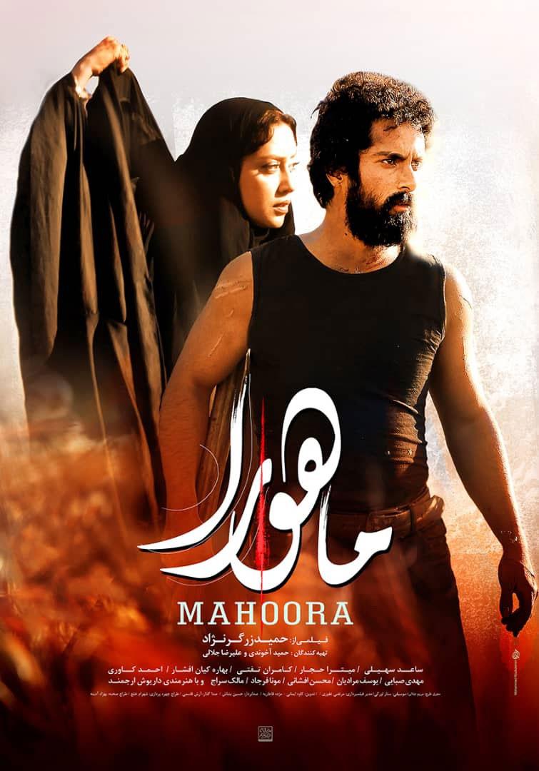 mahoora-poster