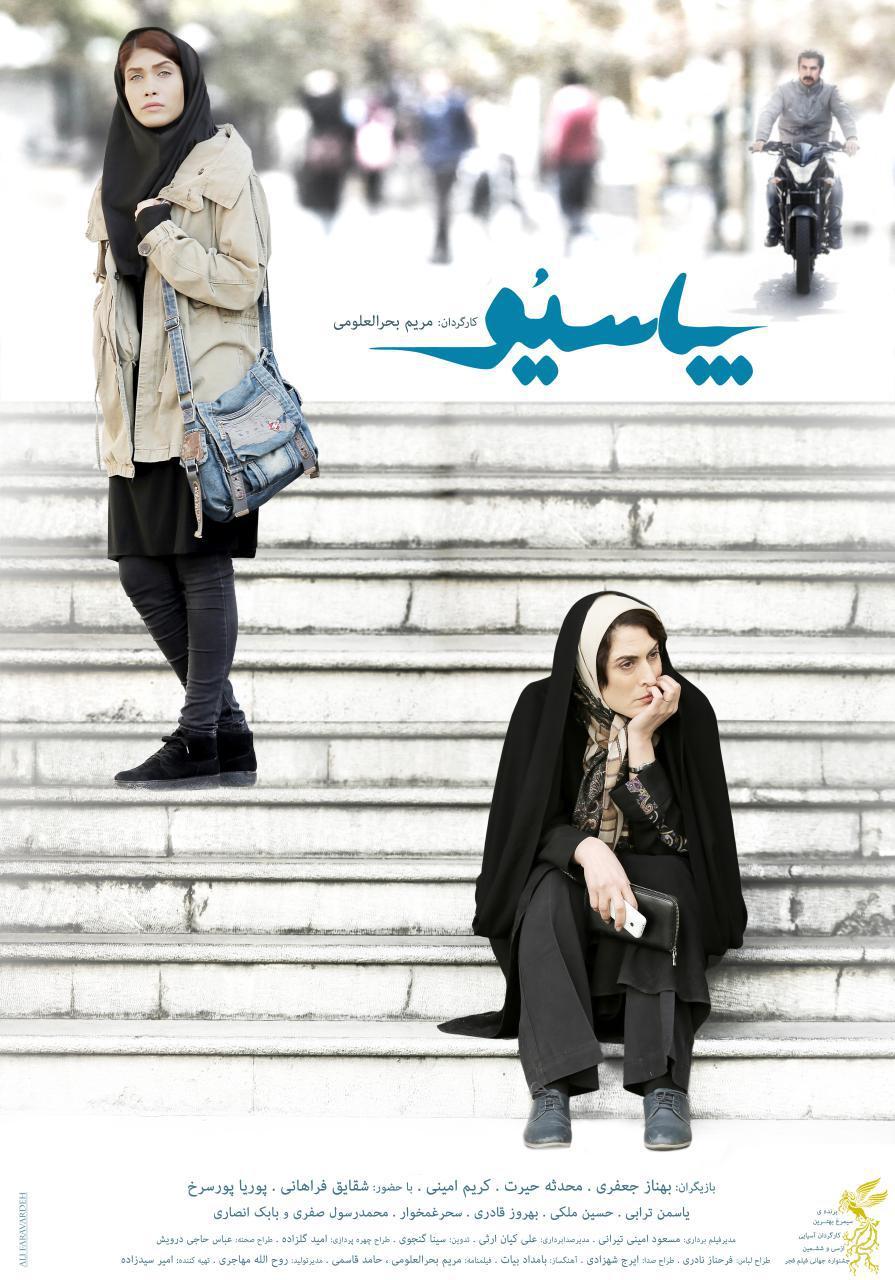 pasio poster