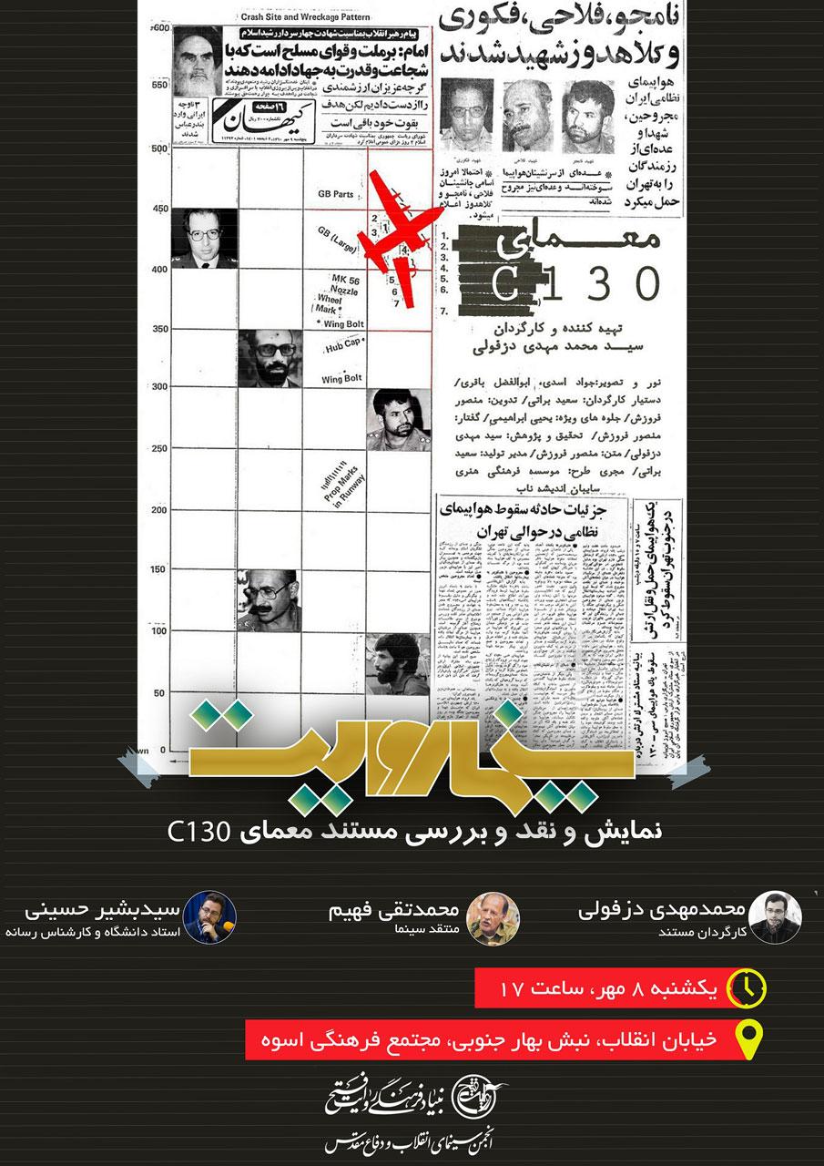 revayat-c130-poster