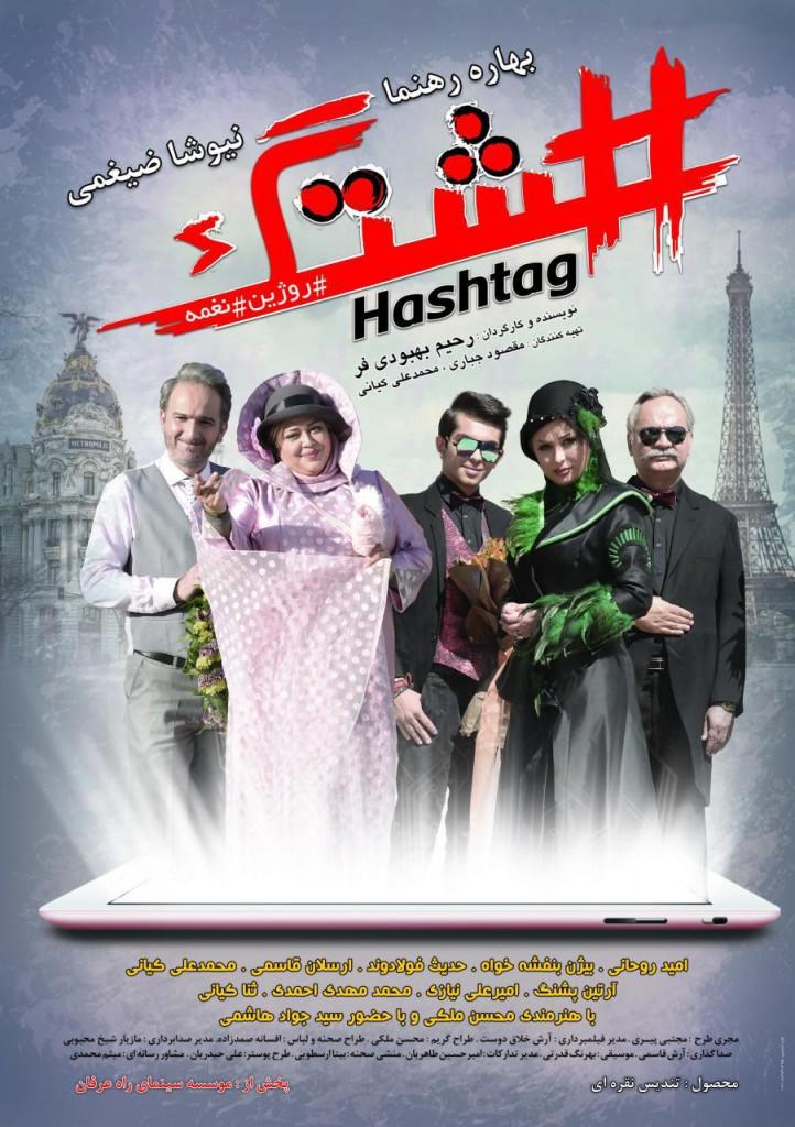 Hashtag Poster 2