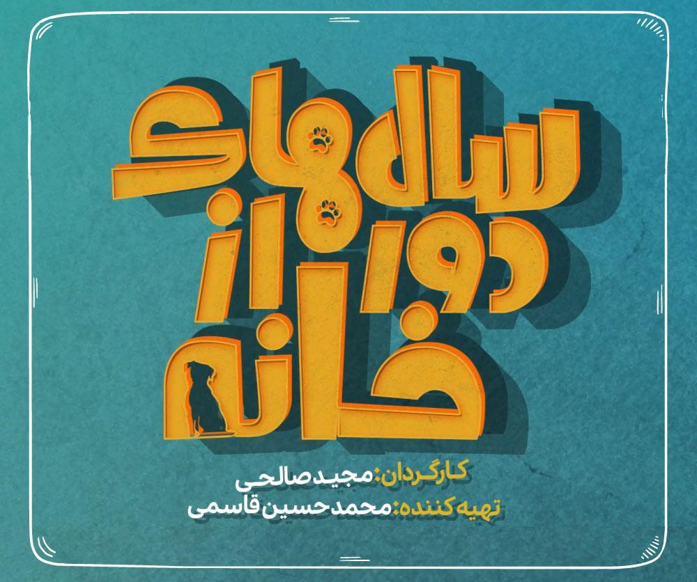 Salhaye-Door-Az-Khane