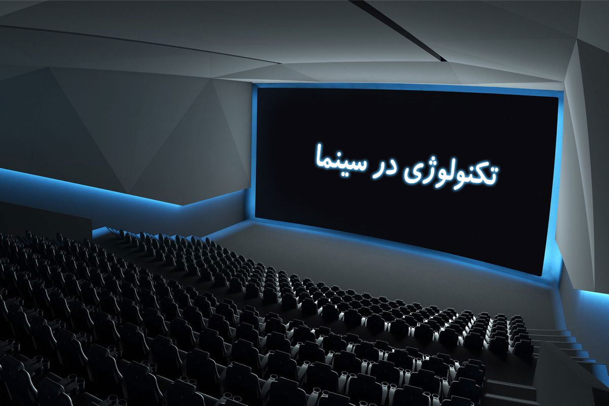 cinema-technology