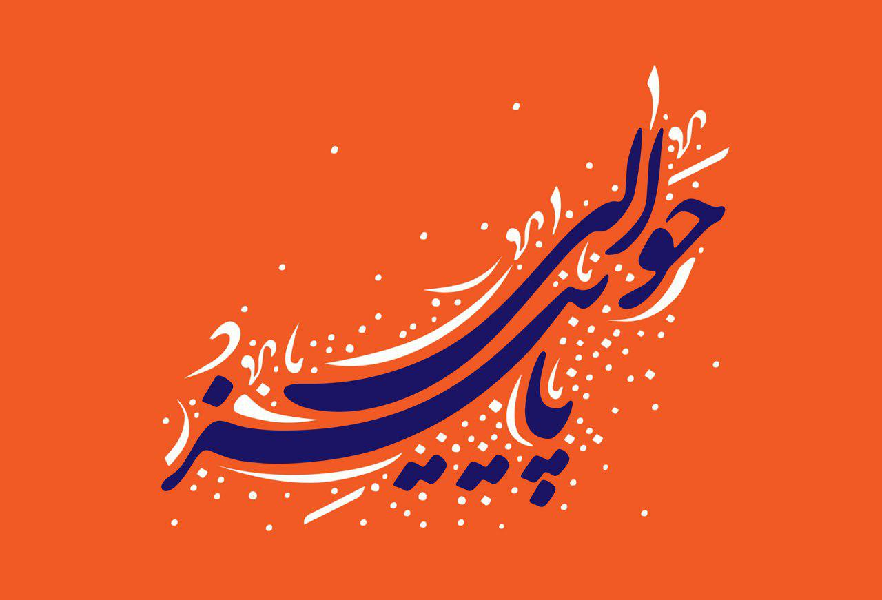 «حوالی پائیز» از ۶ آبان روی آنتن شبکه سه/ رونمایی از لوگوی سریال