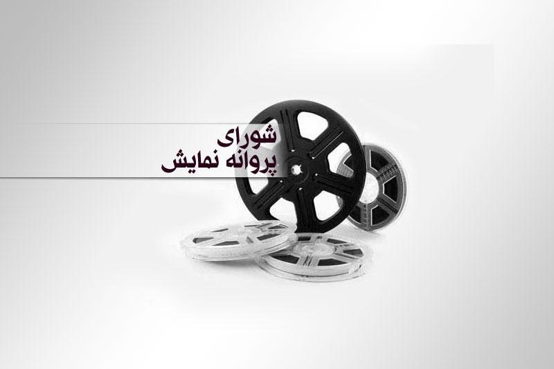 دو فیلم سینمایی پروانه نمایش گرفتند/ «سیمین» و «حکایت دریا»