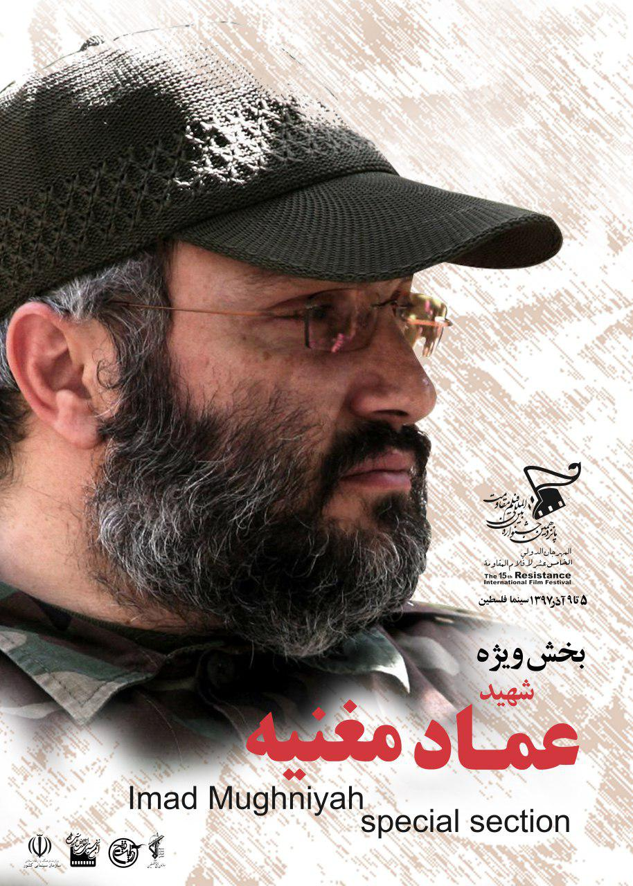 poster emad moghnieh