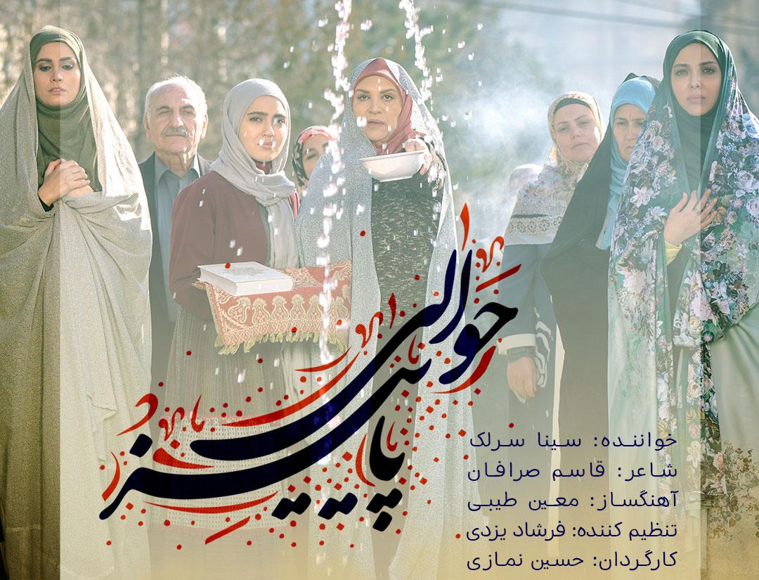 HavaliPaeez-Cover
