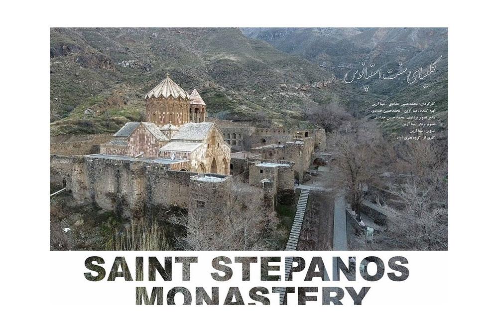 Saint-Stepanos