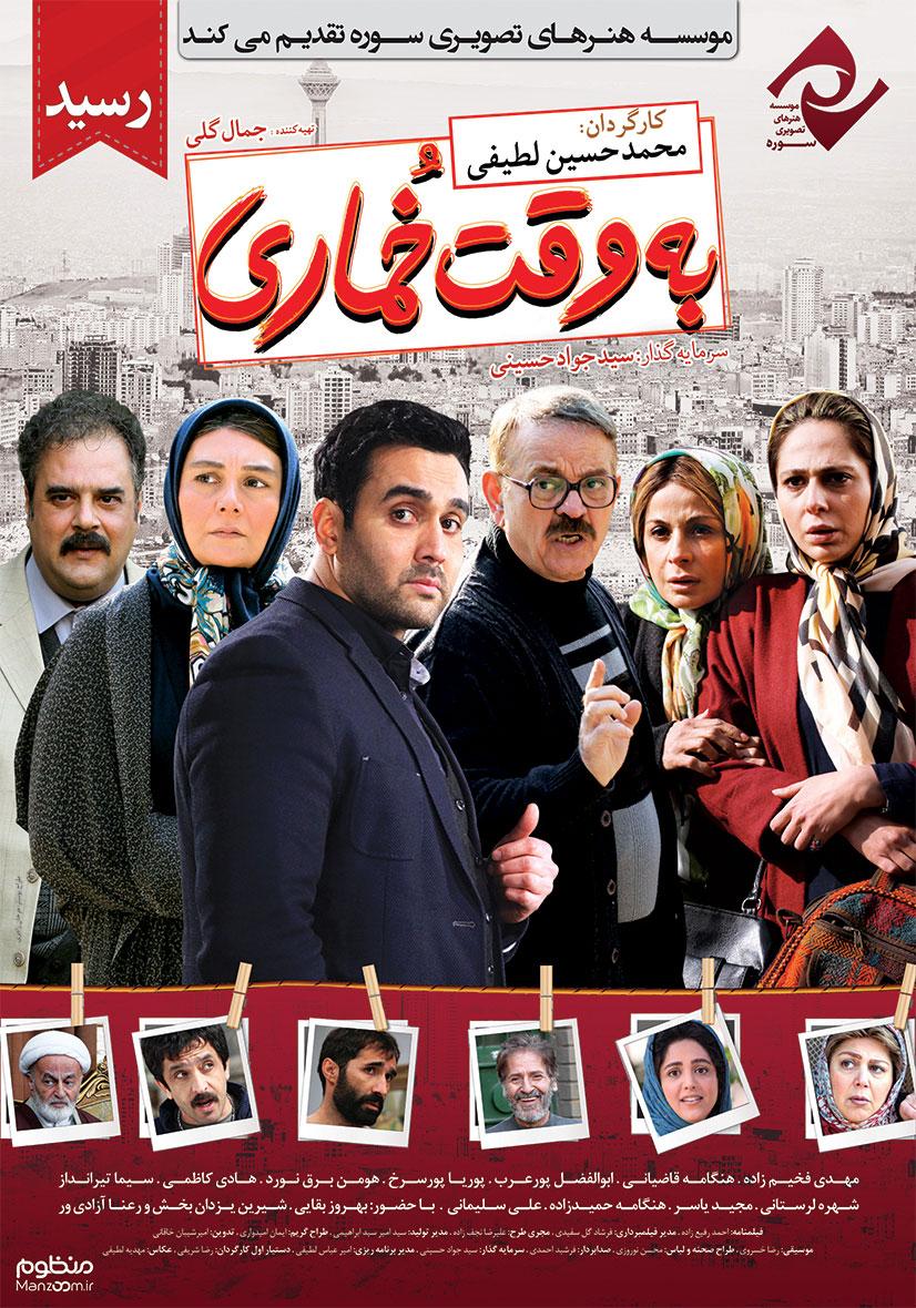be-vaghte-khomari-poster