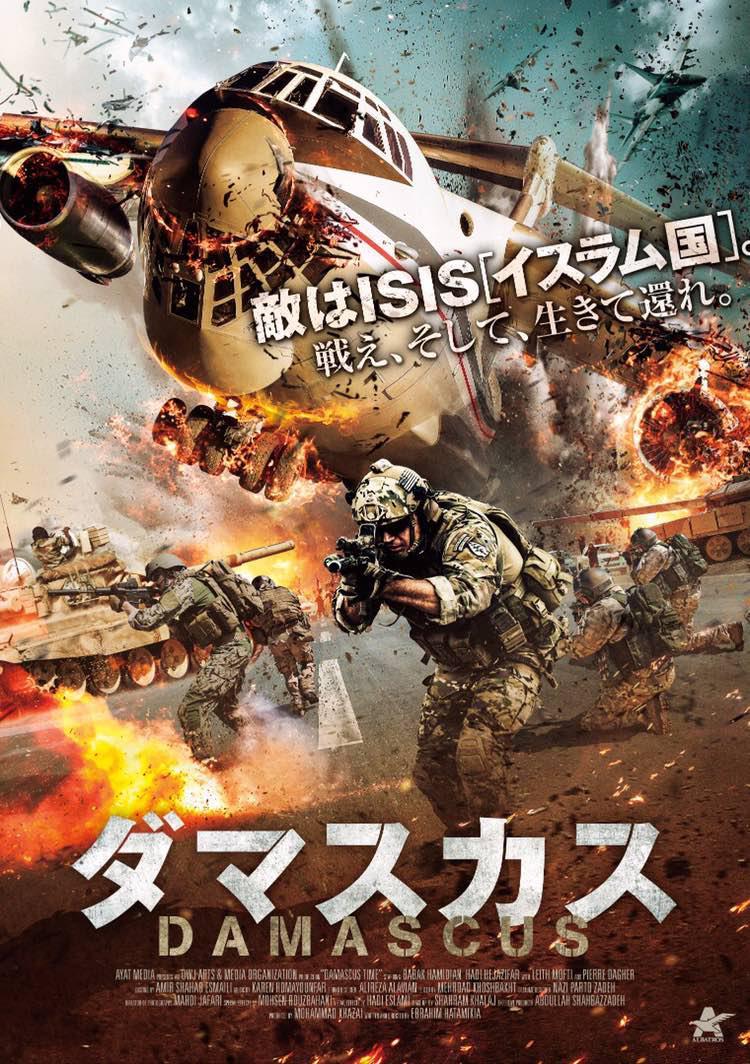 bevaghte-sham-japan-poster