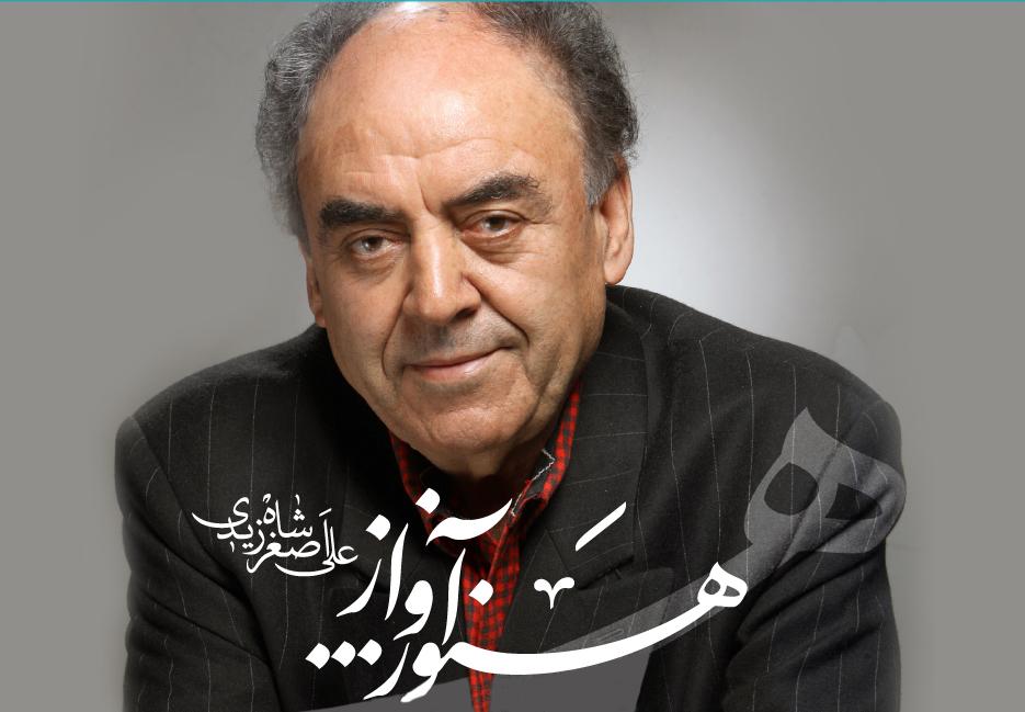 hanooz-avaz