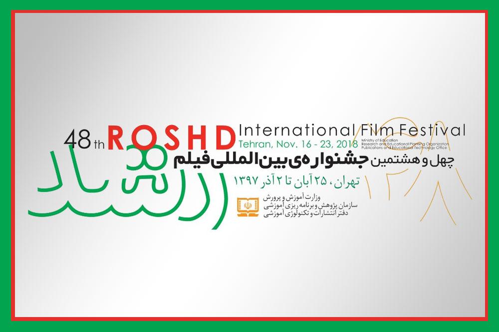 اختتامیه بخش جنبی جشنواره فیلم رشد برگزار میشود