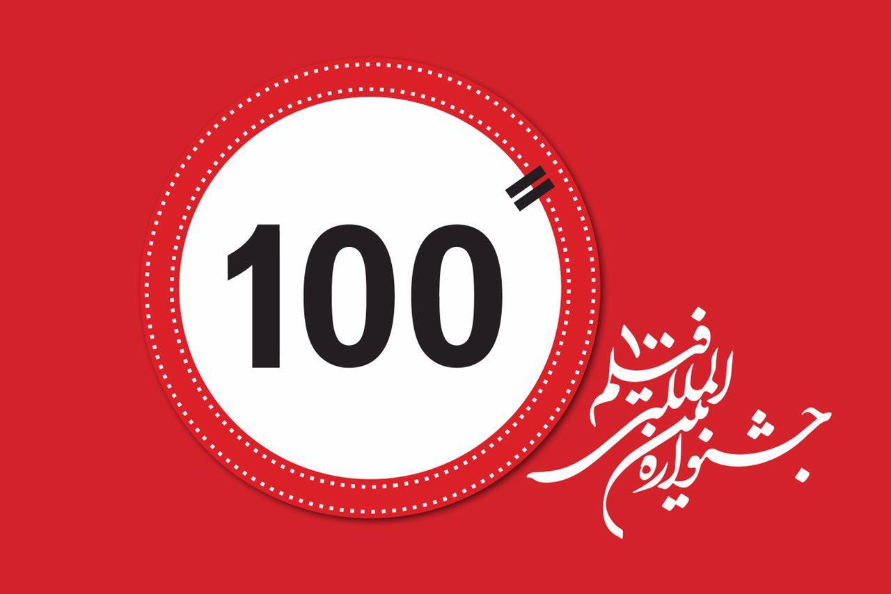 100 Festival