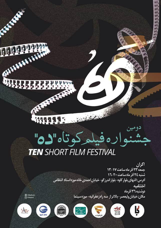 10fest-poster