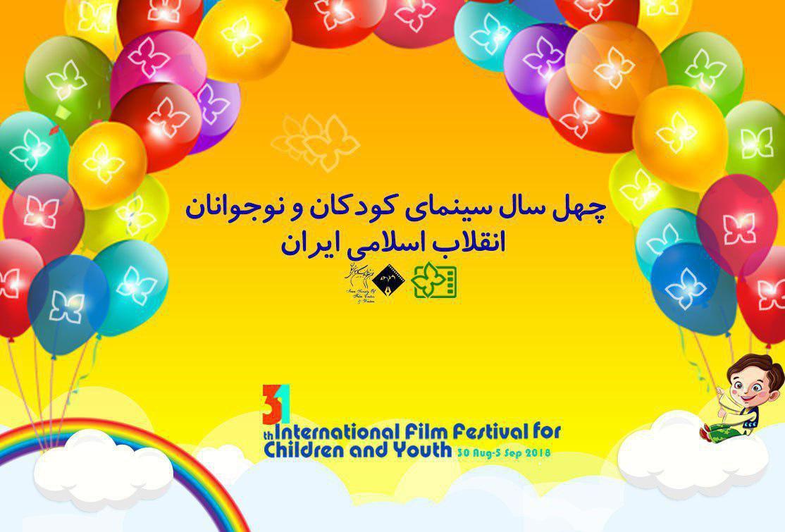 برگزیدگان چهل سال سینمای کودک و نوجوان در جشن منتقدان معرفی میشوند