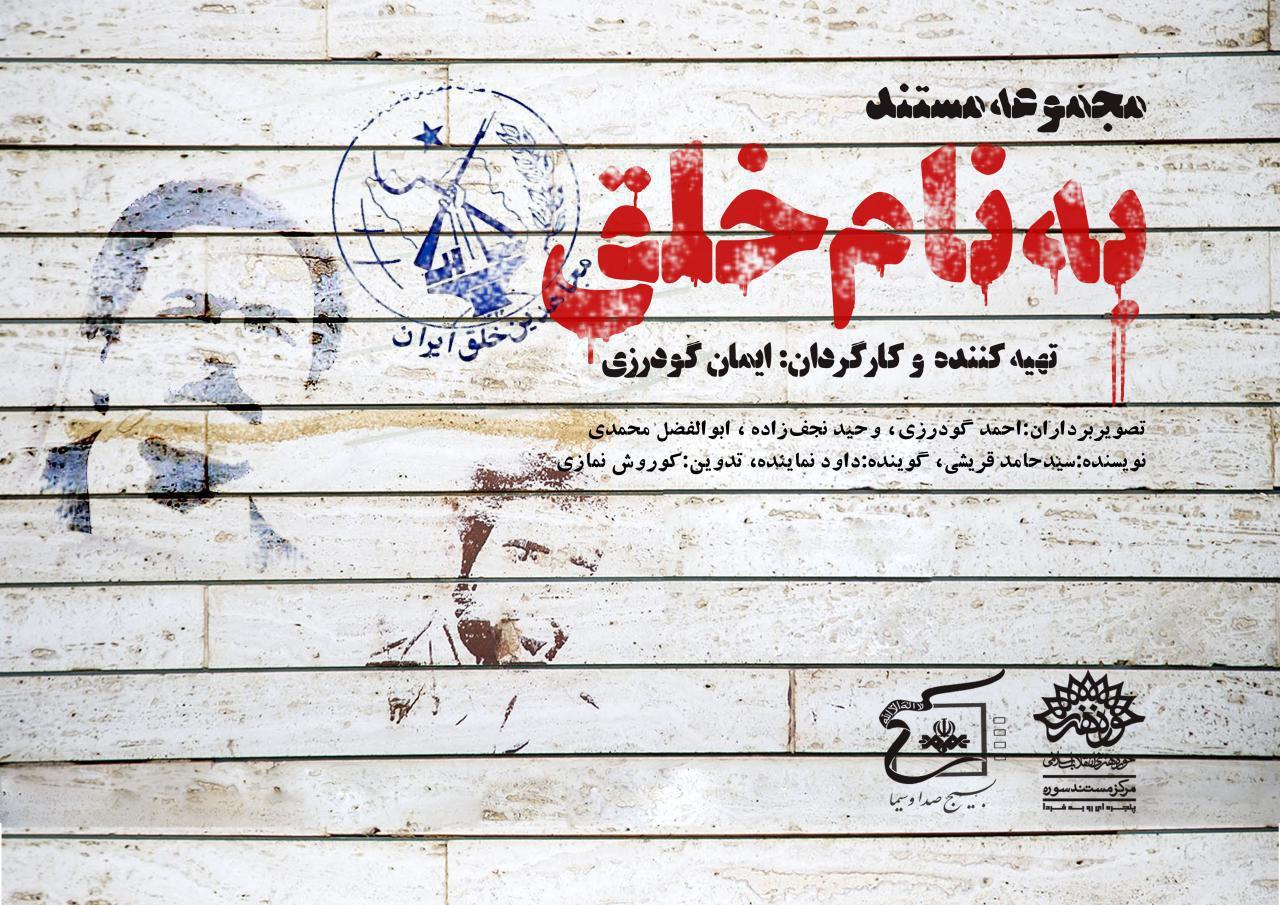 روایت اعضای سابق سازمان مجاهدین خلق در مستند تلویزیونی «به نام خلق»