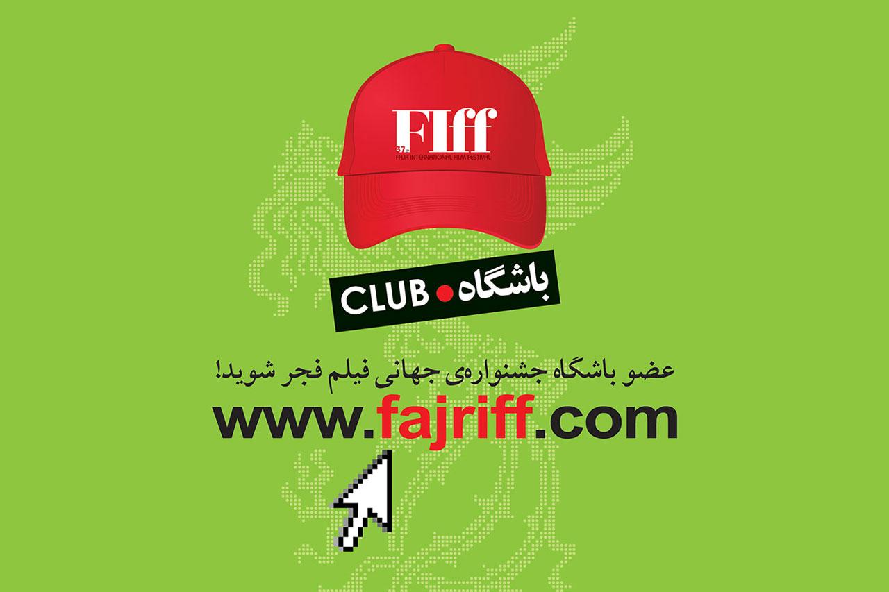 FIFF-Club