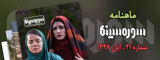 مجله سوره سینما