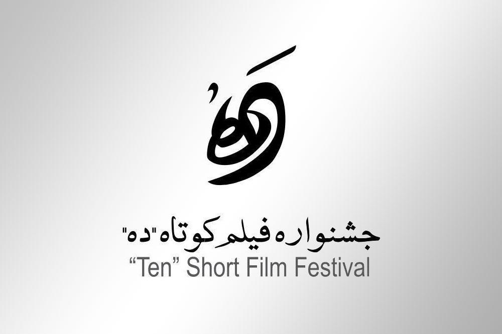آثار منتخب جشنواره فیلم کوتاه «ده» معرفی شدند