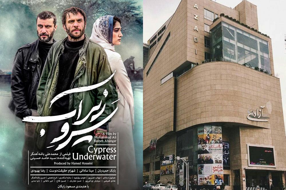 اکران «سرو زیر آب» در سینما آزادی/ تجلیل از عوامل فیلم