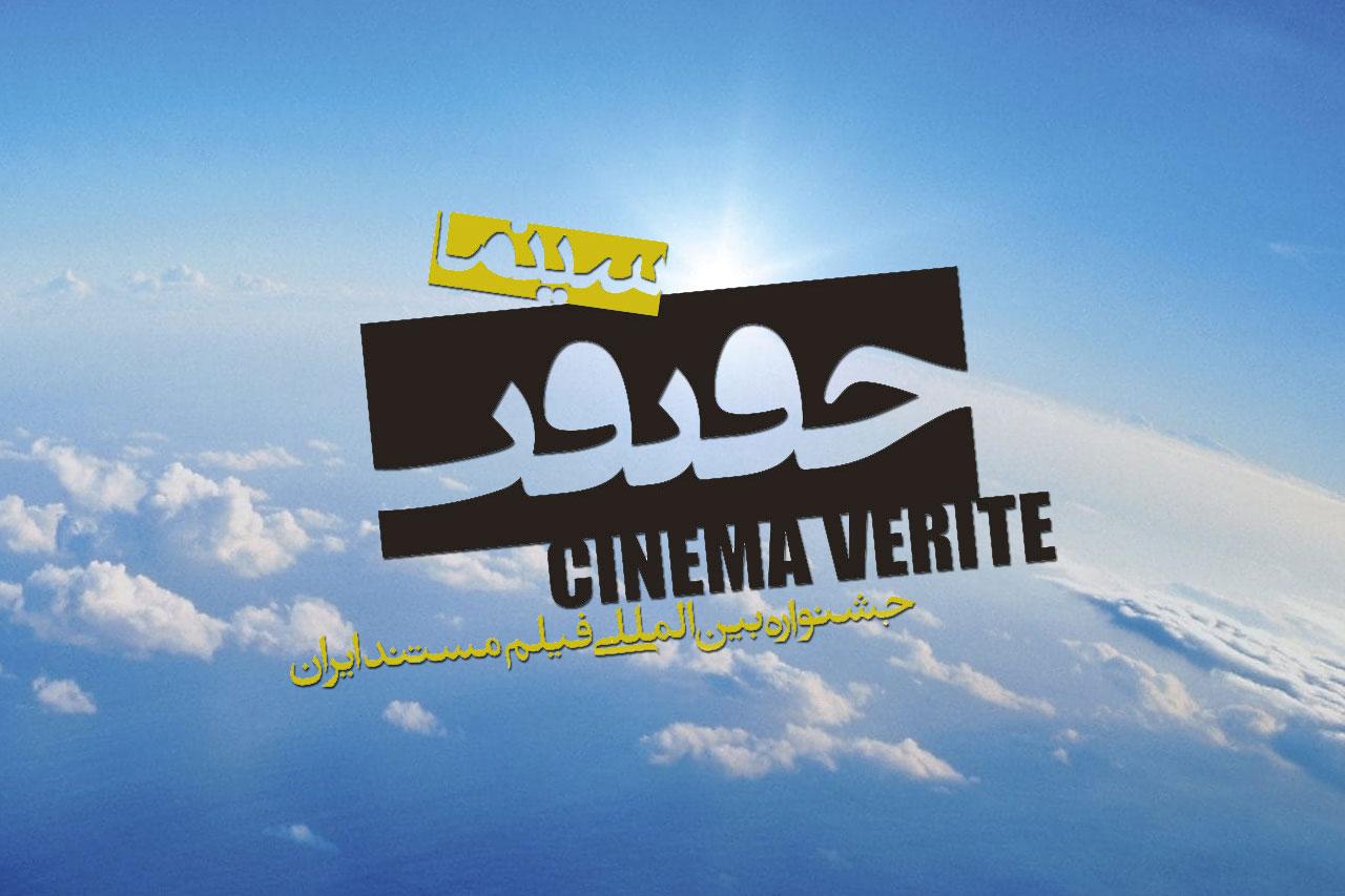 cinema-haghighat