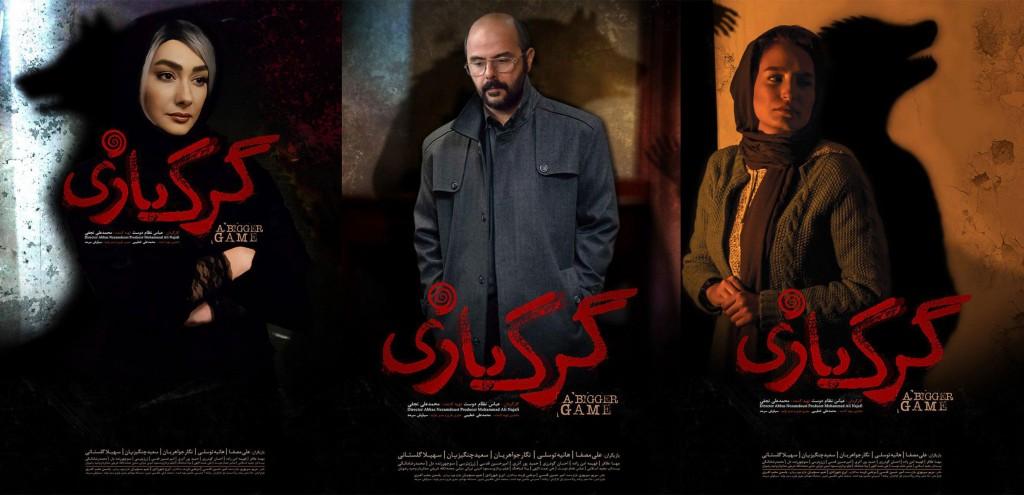 gorgbazi-posters