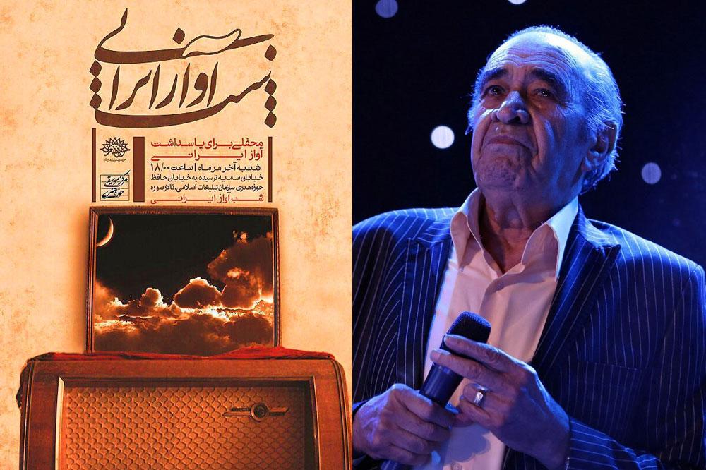 iraj-shabe-avaz