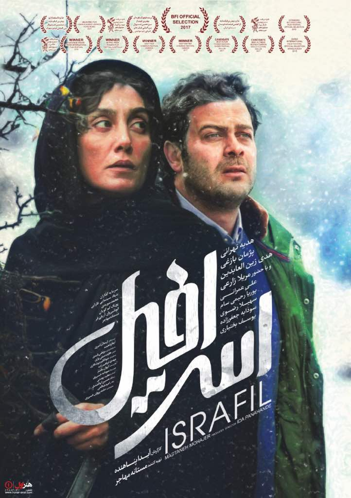 israfil dvd