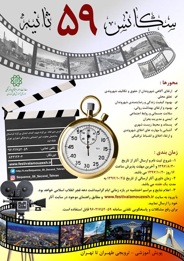 jashnvareh-59-sanieh-poster