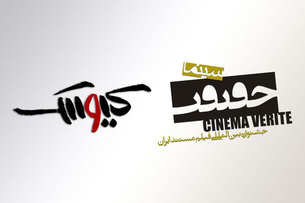 برنامه «کیوسک» با بررسی جشنواره سینماحقیقت روی آنتن میرود