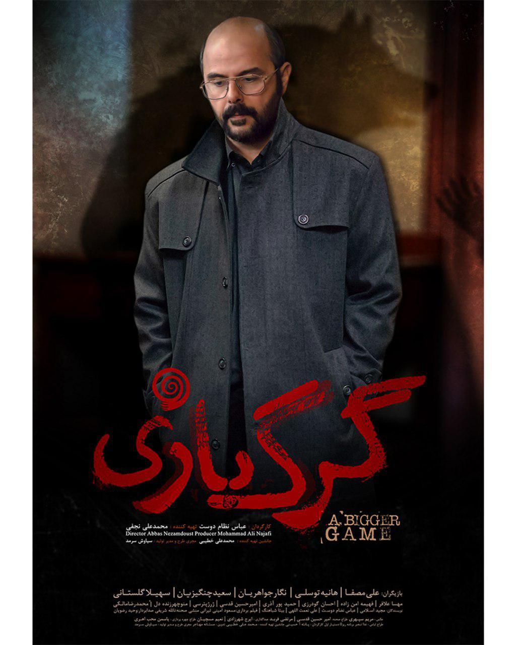 poster mosafa
