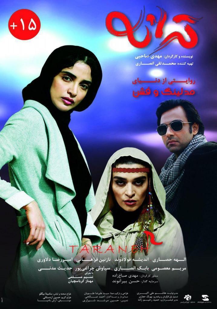 poster taraneh
