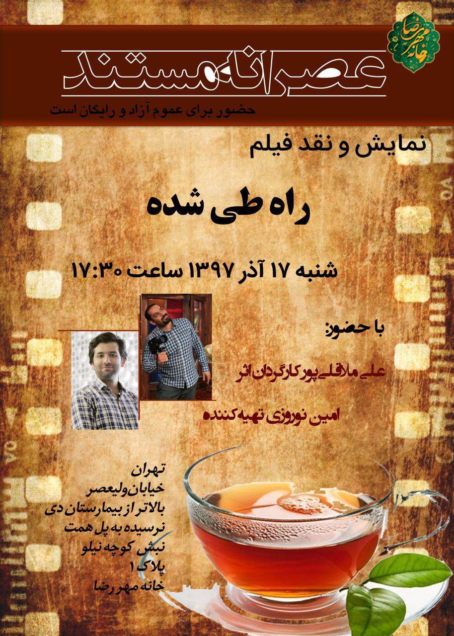 rahe-tey-shode-asrane-poster