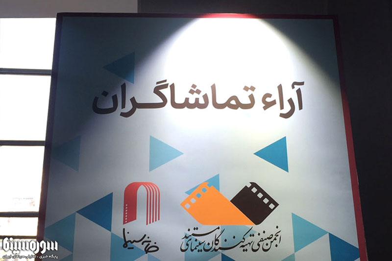 آرای تماشاگران در روز دوم جشنواره سینماحقیقت اعلام شد/ «اسرار دریاچه» در صدر