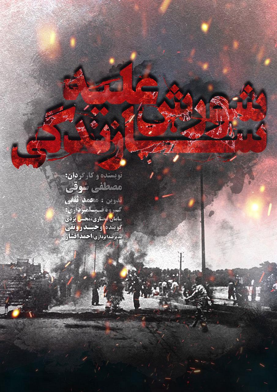 shooresh-sazandegi-poster